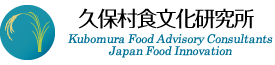 Kubomura Food Advisory Consultants Japan Food Innovation 久保村食文化研究所
